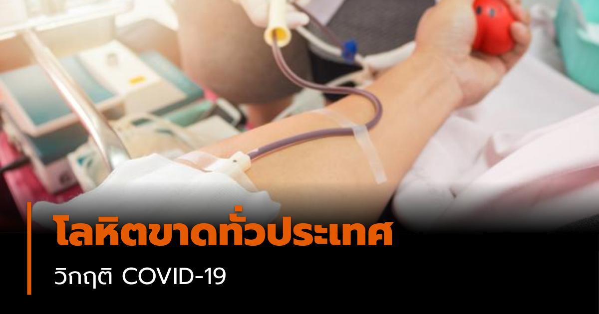 บริจาคโลหิต สภากาชาดไทย