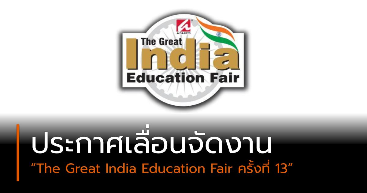 The Great India Education Fair มหกรรมงานศึกษาต่อประเทศอินเดีย ไวรัสโคโรนา