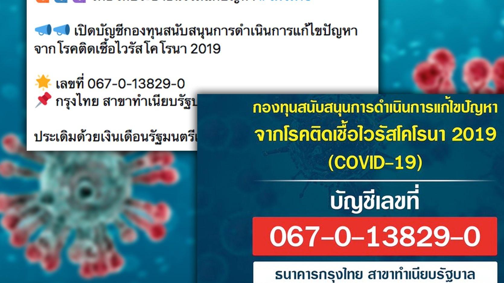 ข่าวสดวันนี้ ไวรัสโควิด-19