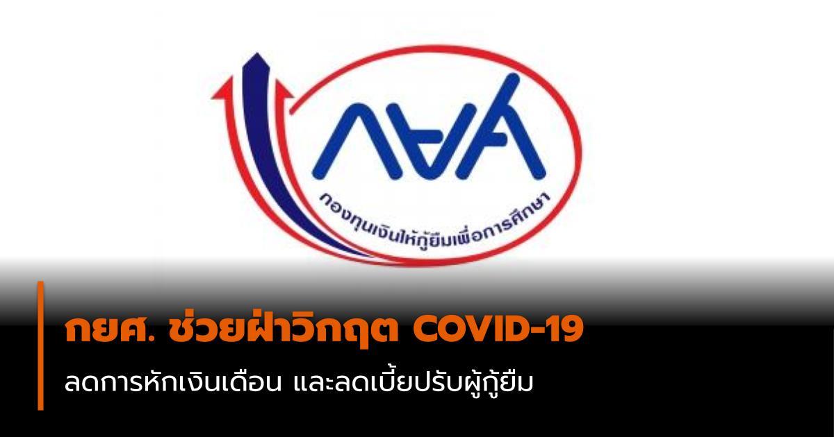 กยศ. โควิด-19 ไวรัสโคโรน่า 2019