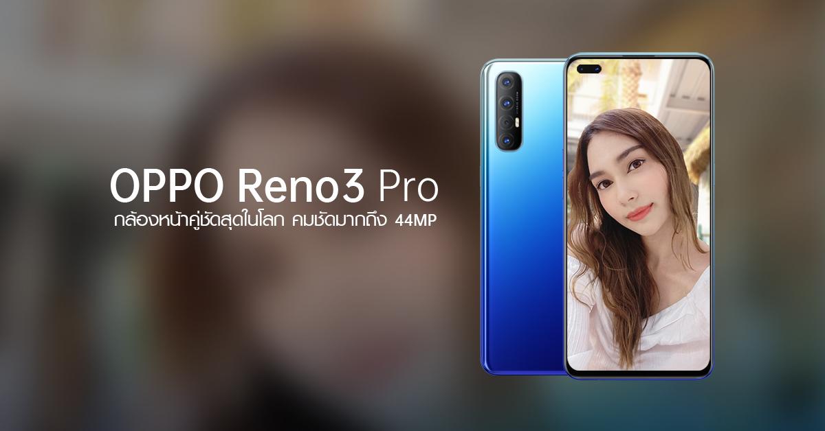 Oppo Oppo Reno3 Pro