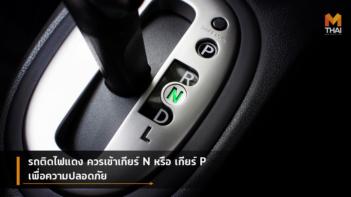tips tips_เกียร์ออโต้ ความรู้เรื่องรถ รถเกียร์ออโต้ เกียร์ N เกียร์รถยนต์