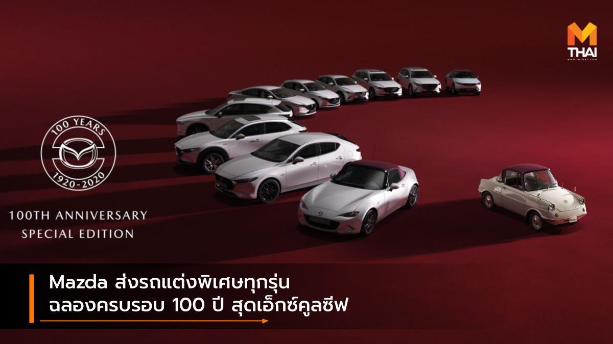 Mazda มาสด้า รถรุ่นพิเศษ