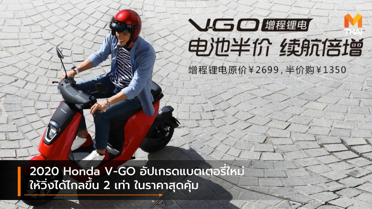EV Scooter HONDA Honda V-GO Sundiro Honda รถสกู๊ตเตอร์ไฟฟ้า ฮอนด้า ฮอนด้า วี-โก