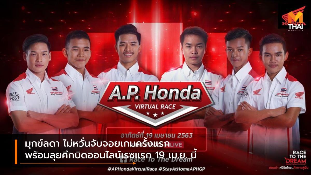 A.P. Honda Virtual Race A.P.Honda Esport มุกข์ลดา สารพืช เอ.พี.ฮอนด้า เอ.พี.ฮอนด้า เรซซิ่ง ไทยแลนด์