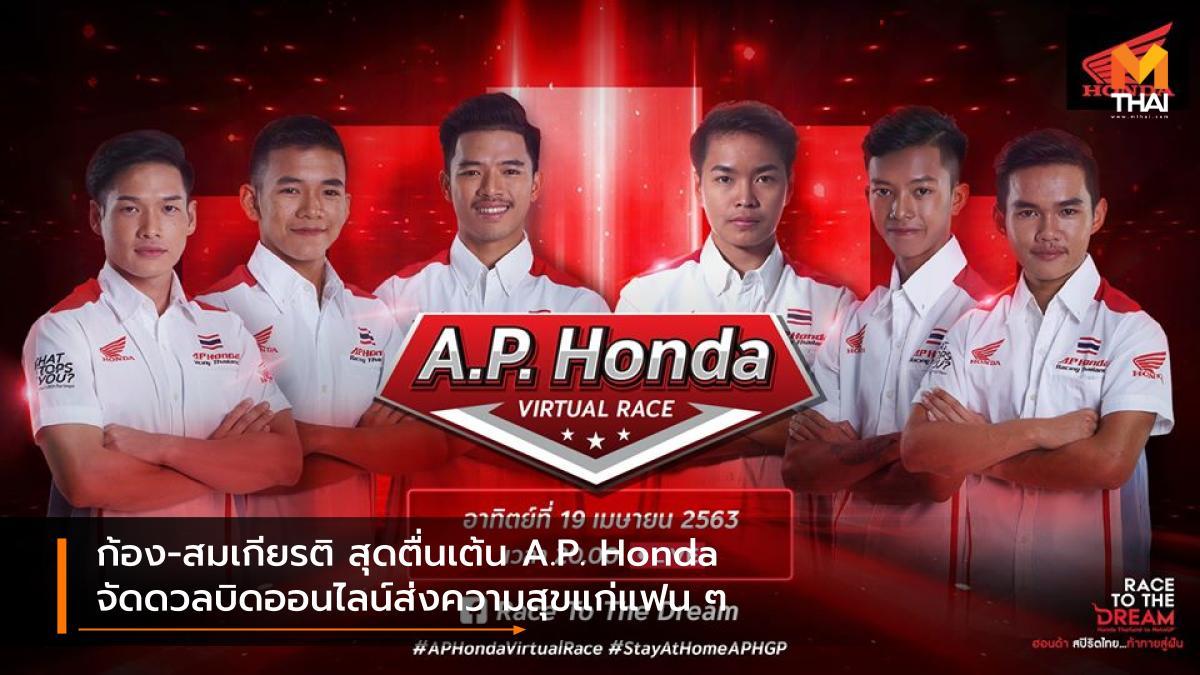 A.P. Honda Virtual Race A.P.Honda Esport คิงคองก้อง มอเตอร์สปอร์ต สมเกียรติ จันทรา เอ.พี.ฮอนด้า