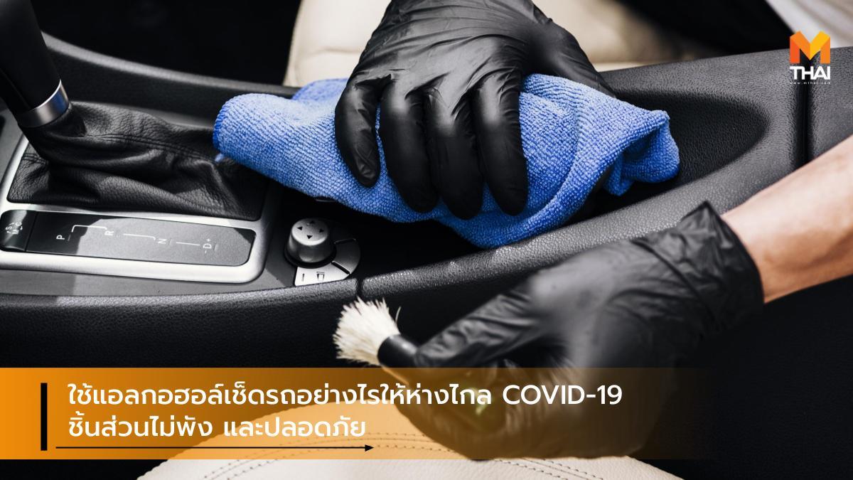 coronavirus COVID-19 ทำความสะอาดรถ แอลกอฮอล์ โควิด-19 ไวรัสโควิด-ไนน์ทีน ไวรัสโคโรนา