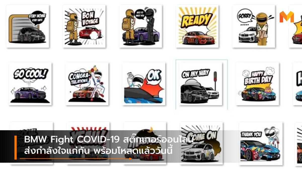 BMW BMW Fight COVID-19 BMW Group ประเทศไทย บีเอ็มดับเบิลยู บีเอ็มดับเบิลยู ประเทศไทย