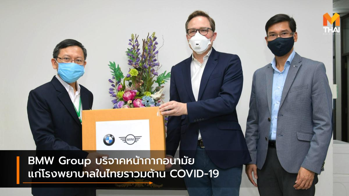 BMW BMW Group ประเทศไทย coronavirus COVID-19 บีเอ็มดับเบิลยู กรุ๊ป ประเทศไทย หน้ากากอนามัย ไวรัสโควิด-ไนน์ทีน ไวรัสโคโรนา