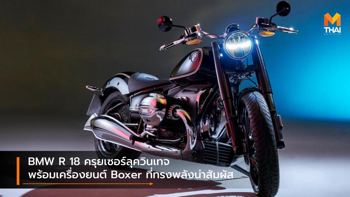 BMW Motorrad BMW R18 บีเอ็มดับเบิลยู มอเตอร์ราด ประเทศไทย รถใหม่
