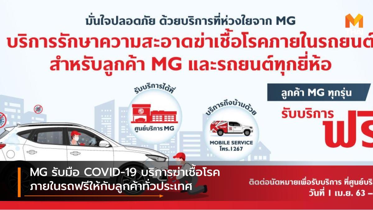 COVID-19 mg บริการทำความสะอาดรถ เอ็มจี โควิด-19 ไวรัสโควิด-ไนน์ทีน ไวรัสโคโรนา