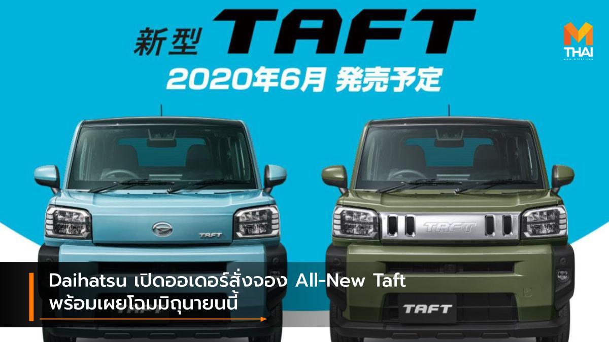 Daihatsu Daihatsu Taft Kei car รถเคคาร์ ไดฮัทสุ