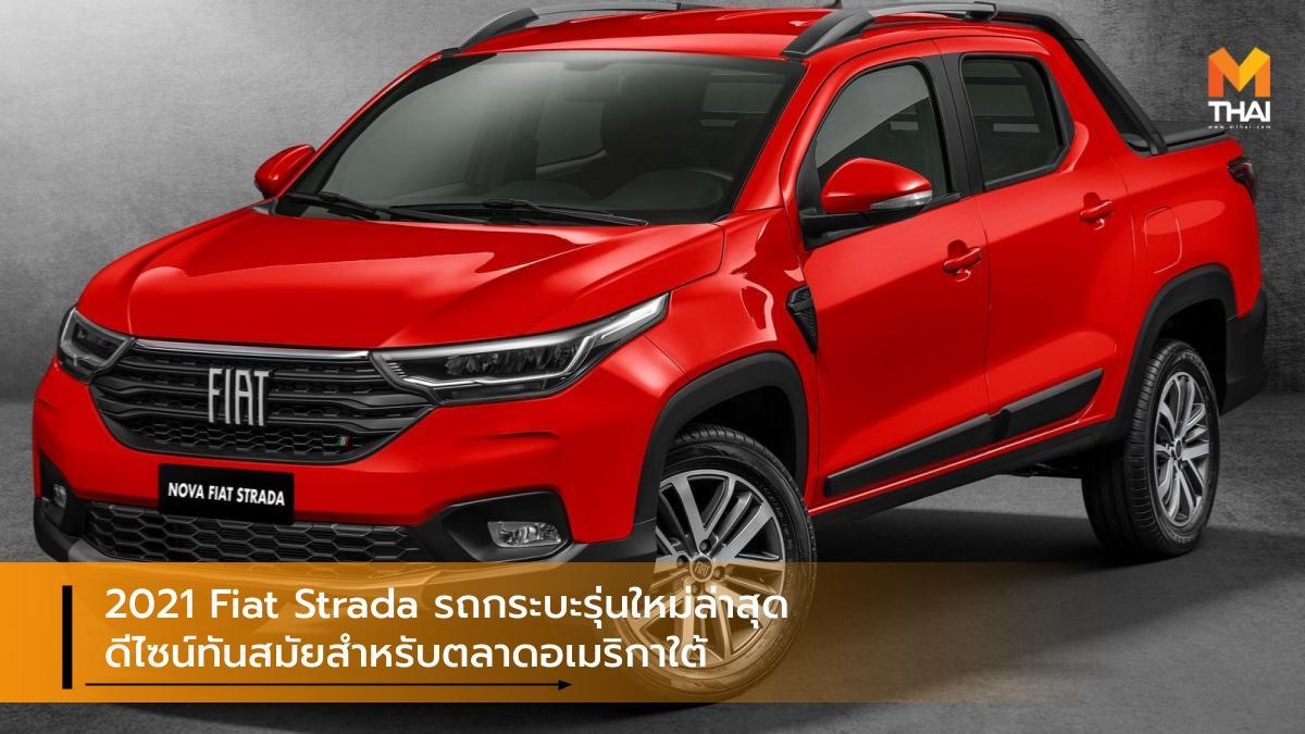 fiat Fiat Strada รถใหม่ เฟียต
