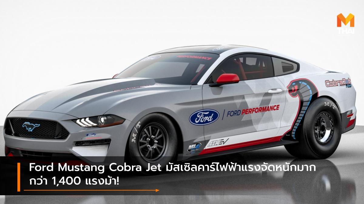 EV car ford Ford mustang Ford Mustang Cobra Jet ฟอร์ด ฟอร์ด มัสแตง รถยนต์ไฟฟ้า