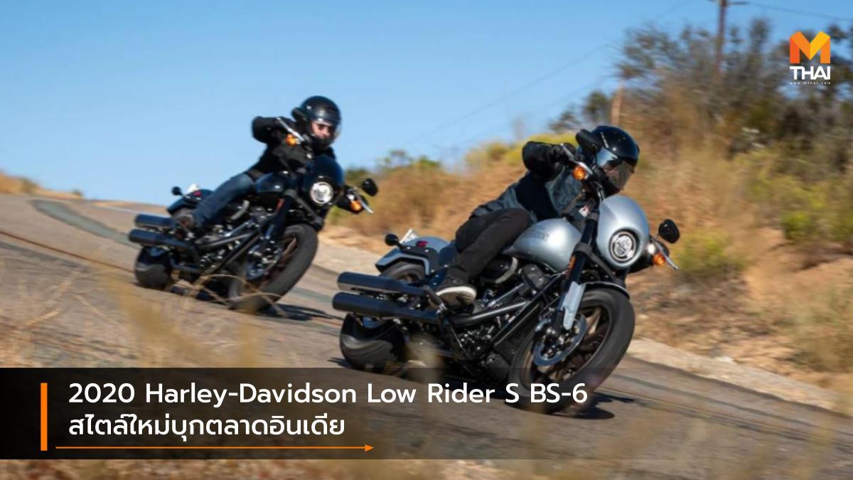 BS-VI Harley Davidson Harley-Davidson Low Rider S รุ่นปรับโฉม ฮาร์ลีย์-เดวิดสัน