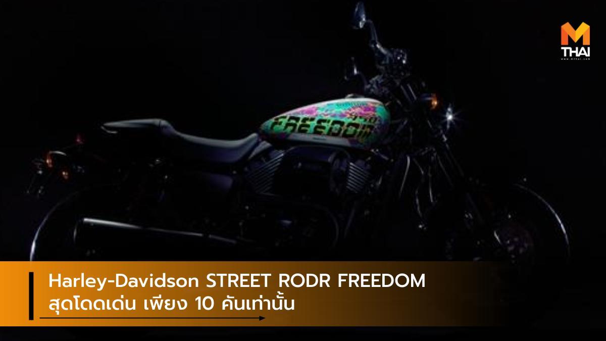 "GraphersRock Harley Davidson Harley-Davidson Street rodr Harley-Davidson STREET RODR ""FREEDOM"" Edition รถรุ่นพิเศษ ฮาร์ลีย์-เดวิดสัน"