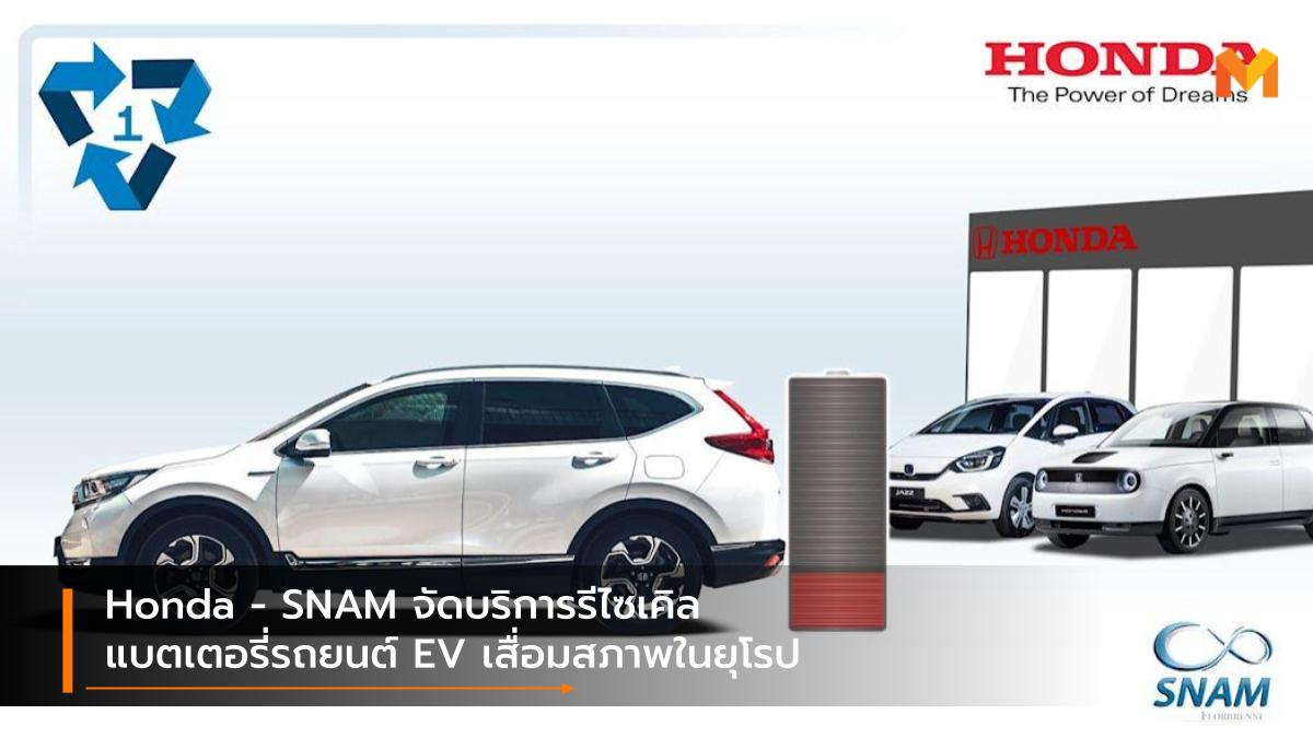 EV car HONDA SNAM รถยนต์ไฟฟ้า รถยนต์ไฮบริด รีไซเคิล ฮอนด้า แบตเตอรี่รถยนต์ไฟฟ้า แบตเตอรี่รถยนต์ไฮบริด