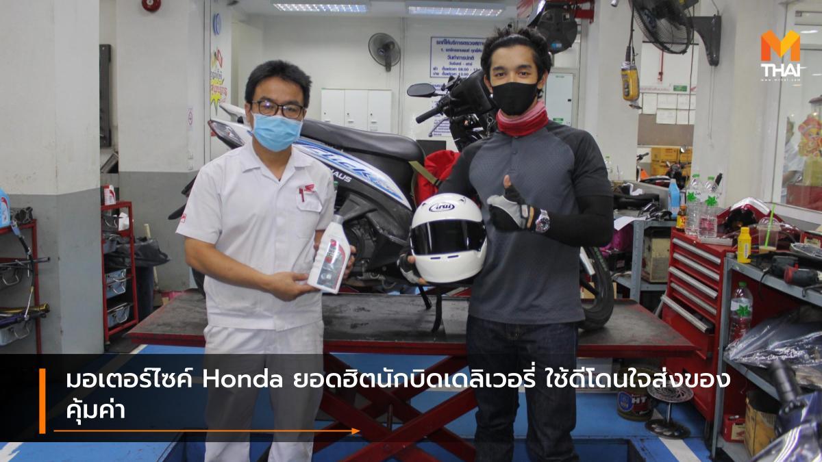 A.P.Honda COVID-19 เดลิเวอรี่ เอ.พี.ฮอนด้า โควิด-19
