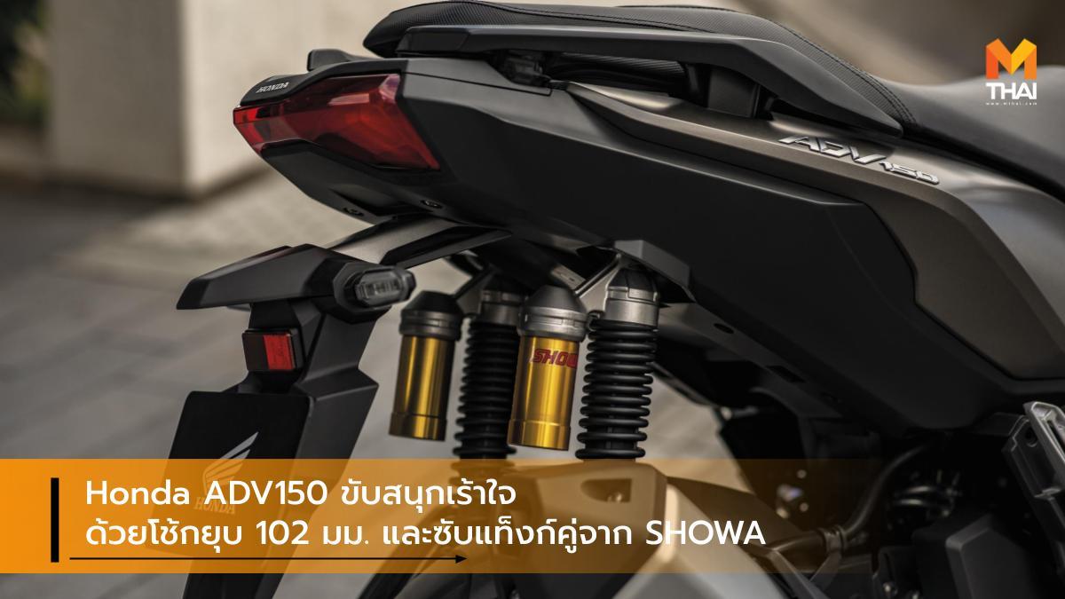 A.P.Honda HONDA Honda ADV150 Showa เอ.พี.ฮอนด้า