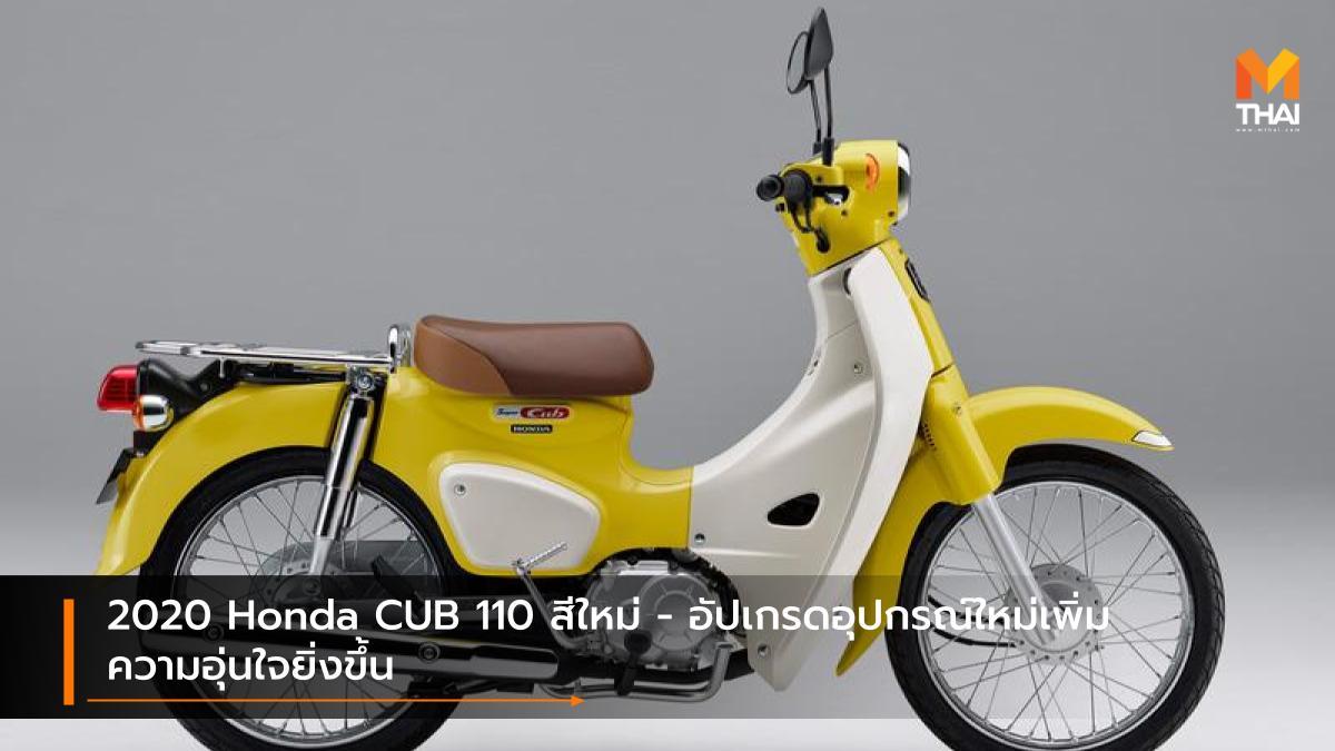 HONDA Honda Cross Cub Honda Super Cub รุ่นปรับโฉม ฮอนด้า