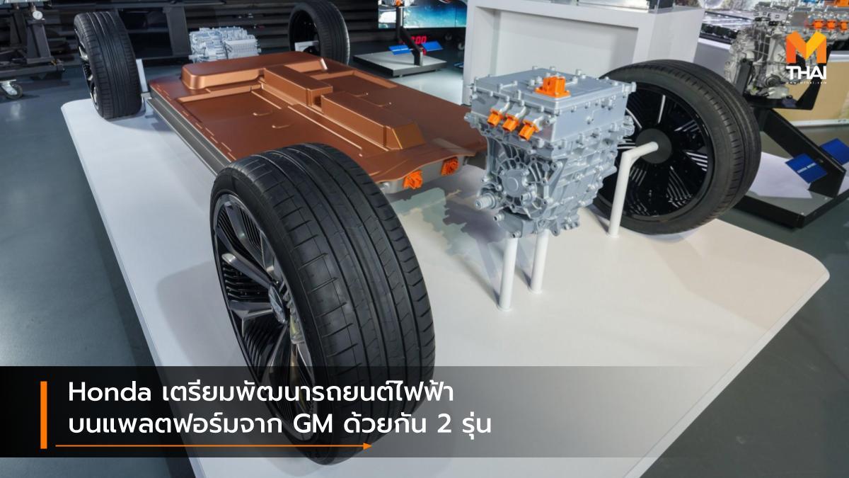 EV car General Motors GM HONDA รถยนต์ไฟฟ้า ฮอนด้า เจนเนอรัล มอเตอร์ส