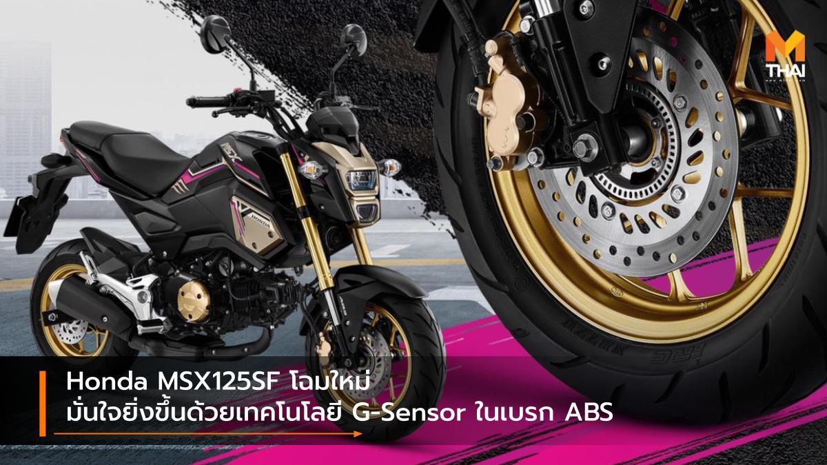 A.P.Honda ABS G-Sensor Honda MSX125SF เอ.พี.ฮอนด้า