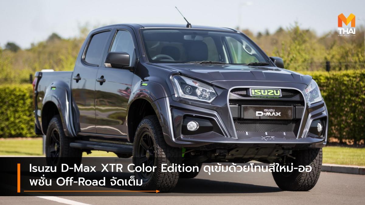 isuzu Isuzu D-Max Isuzu D-Max XTR Color Edition กระบะอีซูซุ อีซูซุ