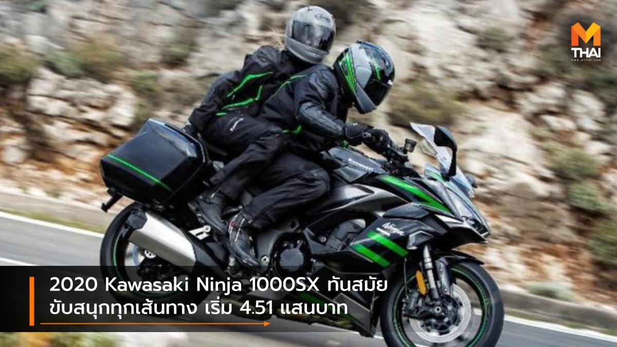 Kawasaki Kawasaki Ninja 1000SX คาวาซากิ คาวาซากิ นินจา