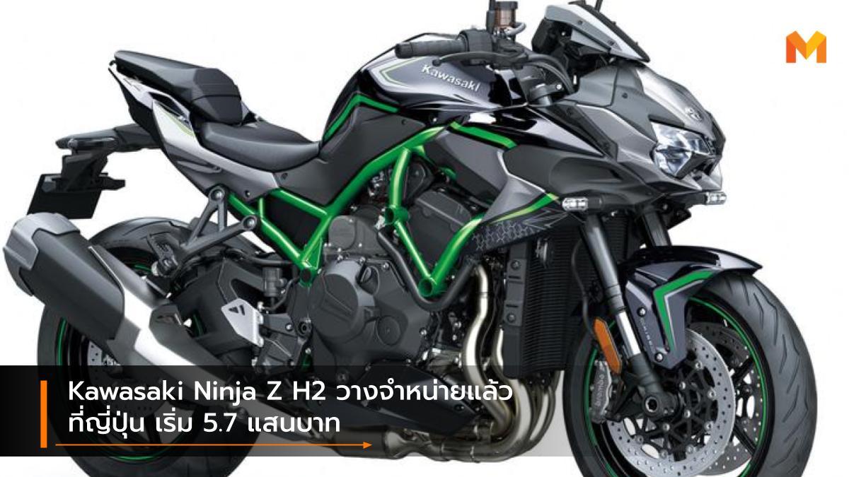 Kawasaki Kawasaki Ninja Z H2 คาวาซากิ คาวาซากิ นินจา รถใหม่ ราคารถใหม่