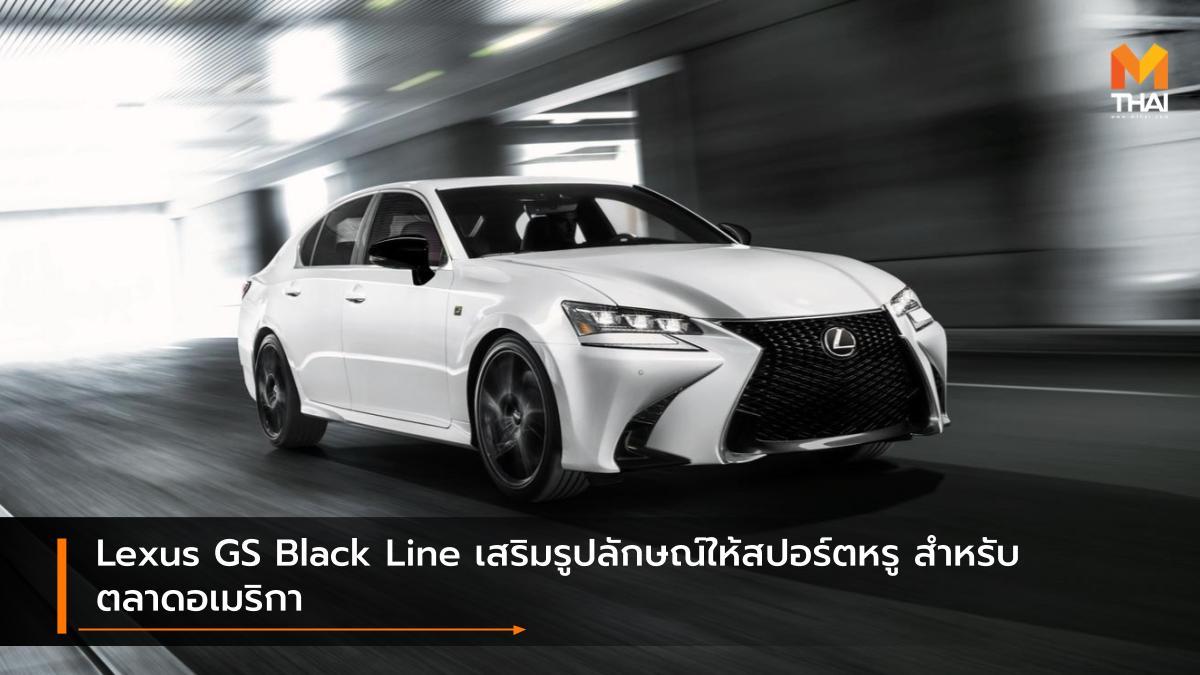 lexus Lexus GS Lexus GS Black Line รถรุ่นพิเศษ เล็กซัส