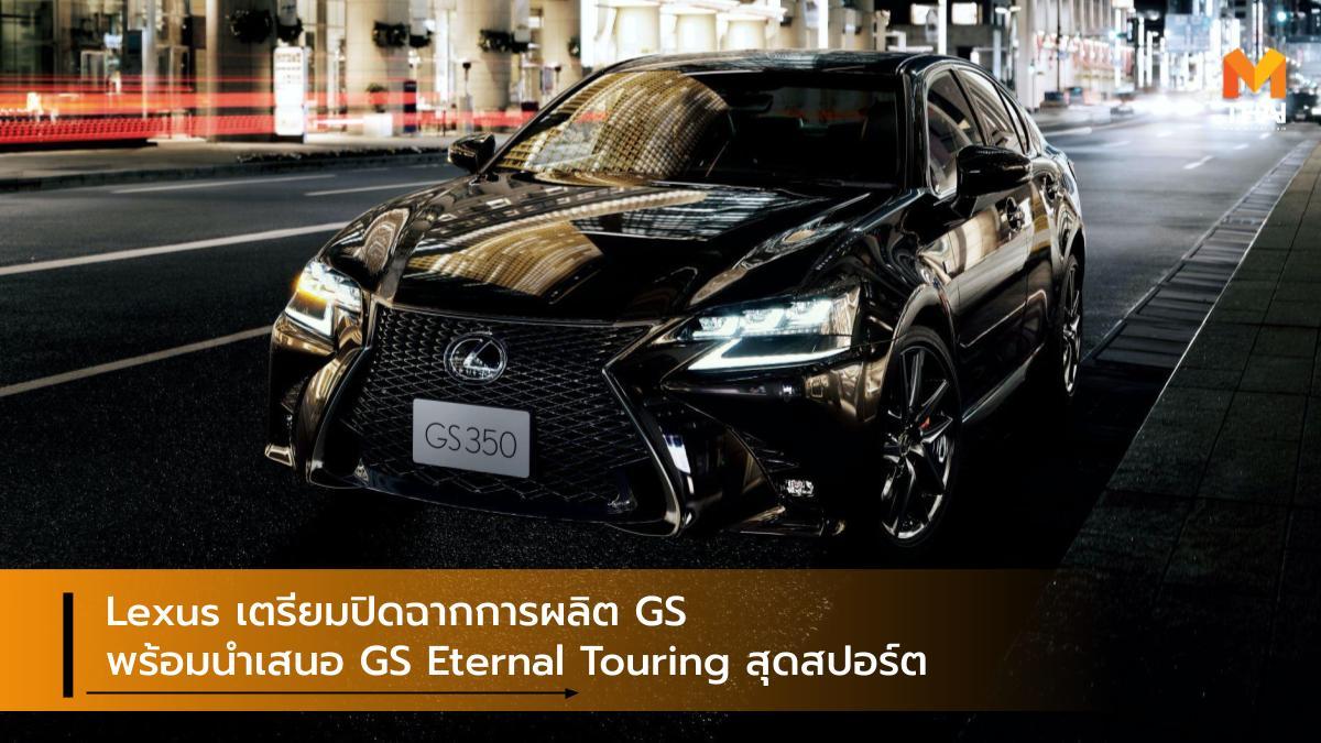 lexus Lexus GS Lexus GS Black Line Lexus GS Eternal Touring ยุติสายพานการผลิต รถรุ่นพิเศษ เล็กซัส