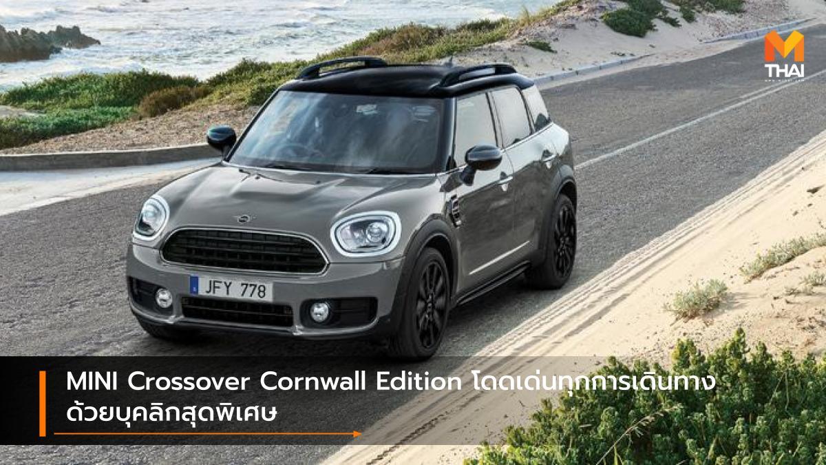 mini MINI crossover Cornwall Edition มินิ รถรุ่นพิเศษ