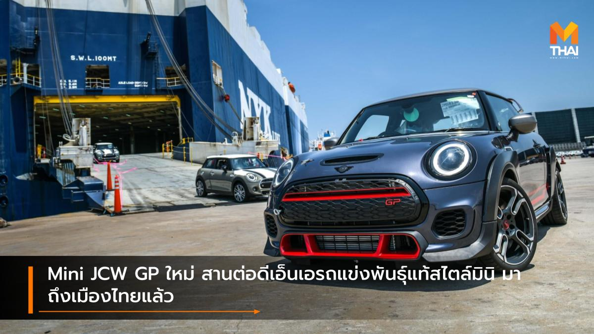 mini MINI John Cooper Works GP มินิ มินิ จอห์น คูเปอร์ เวิร์กส์ รถใหม่ เปิดตัวรถใหม่
