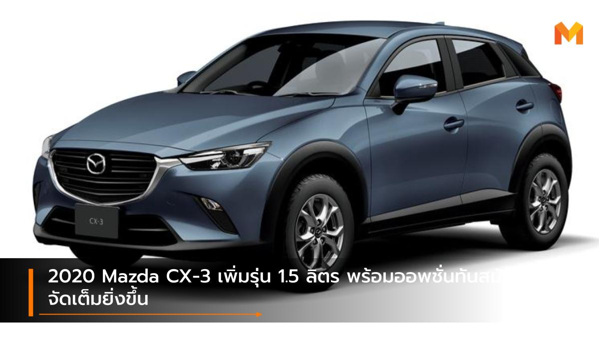 Mazda Mazda CX-3 มาสด้า มาสด้า ซีเอ็กซ์-3 รถปรับโฉม