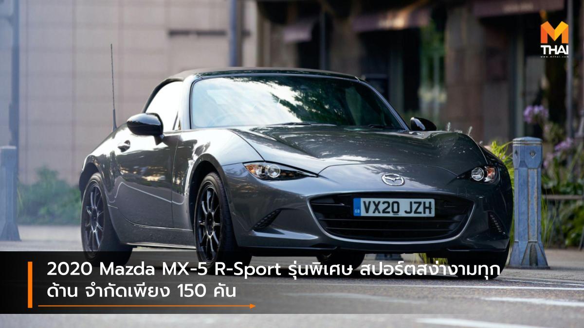 Mazda Mazda MX-5 Mazda MX-5 R-Sport มาสด้า รถรุ่นพิเศษ