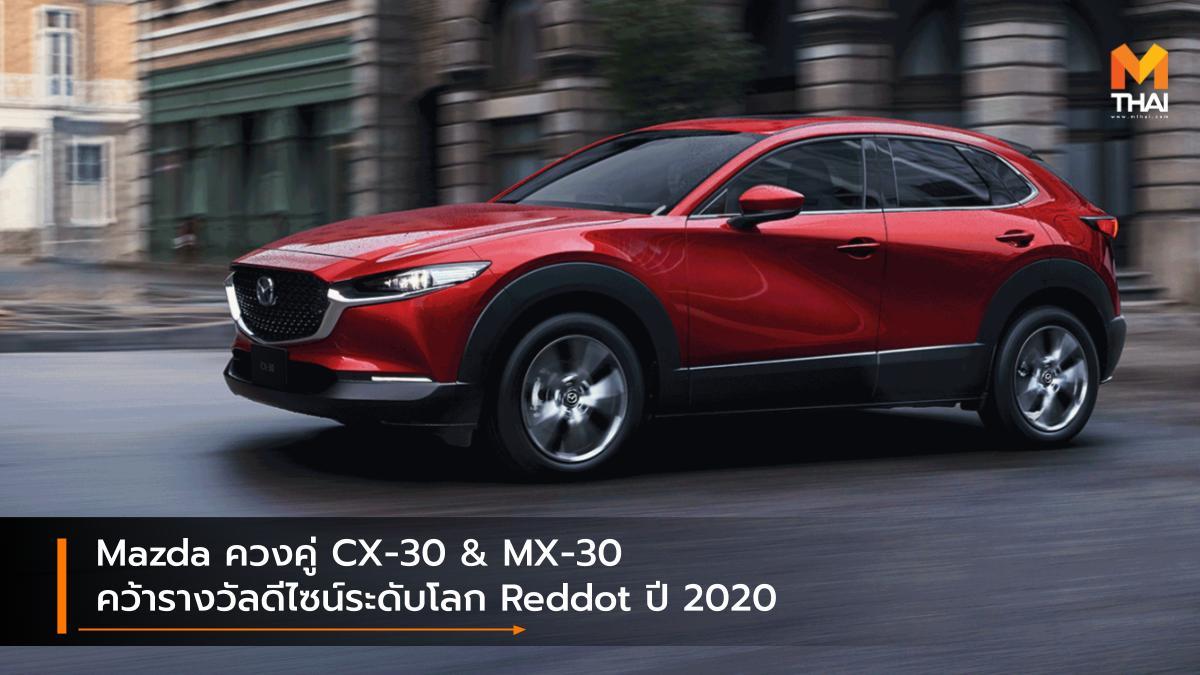 Mazda Mazda CX-30 Mazda MX-30 Reddot Design Award มาสด้า