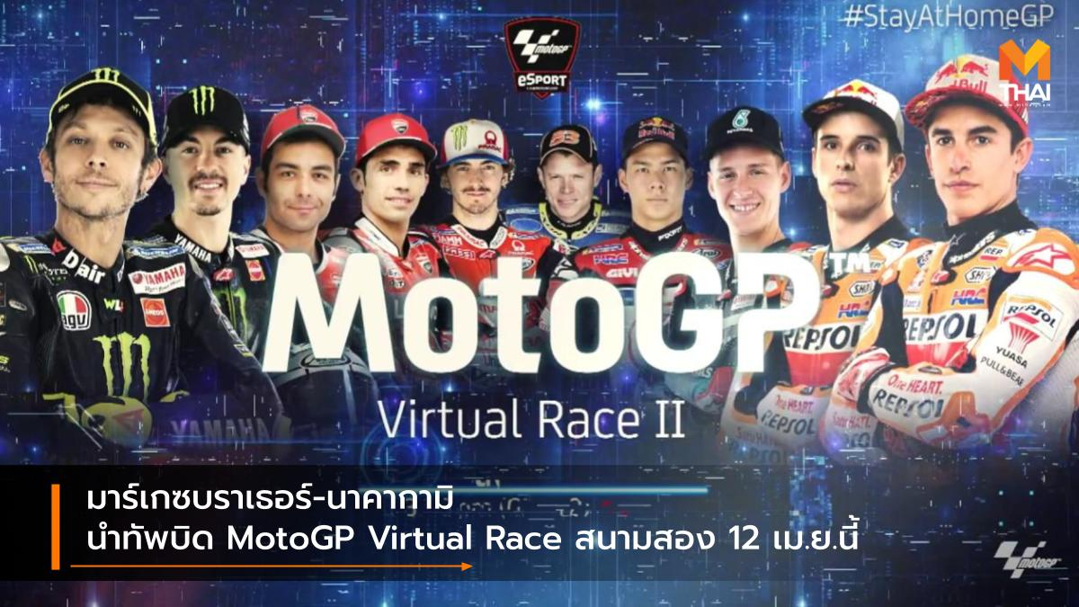 motogp MotoGP 2020 MotoGP Virtual Race StayAtHomeGP ทาคาอากิ นาคากามิ มาร์ค มาร์เกซ อเล็กซ์ มาร์เกซ