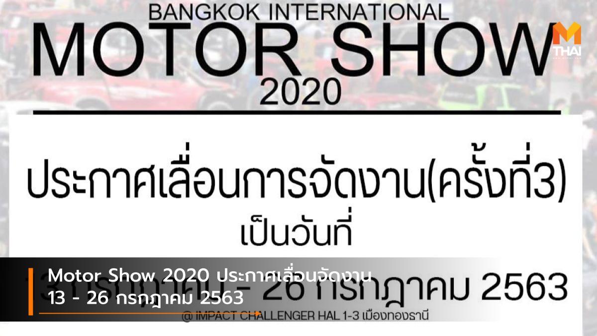 Bangkok International Motor Show 2020 Motor Show Motor Show 2020 The Bangkok International Motor Show บางกอก อินเตอร์เนชั่นแนล มอเตอร์โชว์ มอเตอร์โชว์ มอเตอร์โชว์ 2020