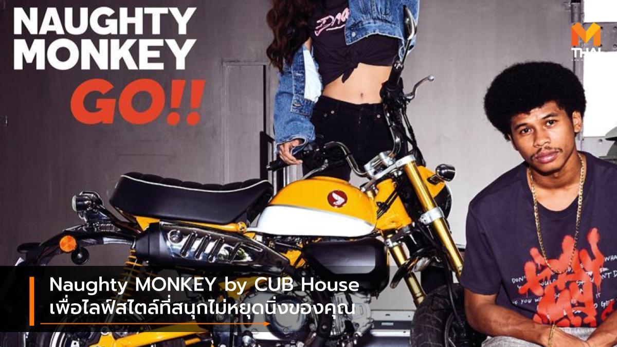 A.P.Honda CUB House Honda Monkey Naughty MONKEY ฮอนด้า มังกี้ เอ.พี.ฮอนด้า