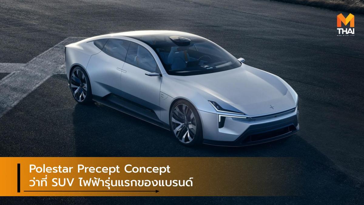 Concept car Polestar Polestar 3 Polestar Precept Concept รถคอนเซ็ปต์ โพลสตาร์