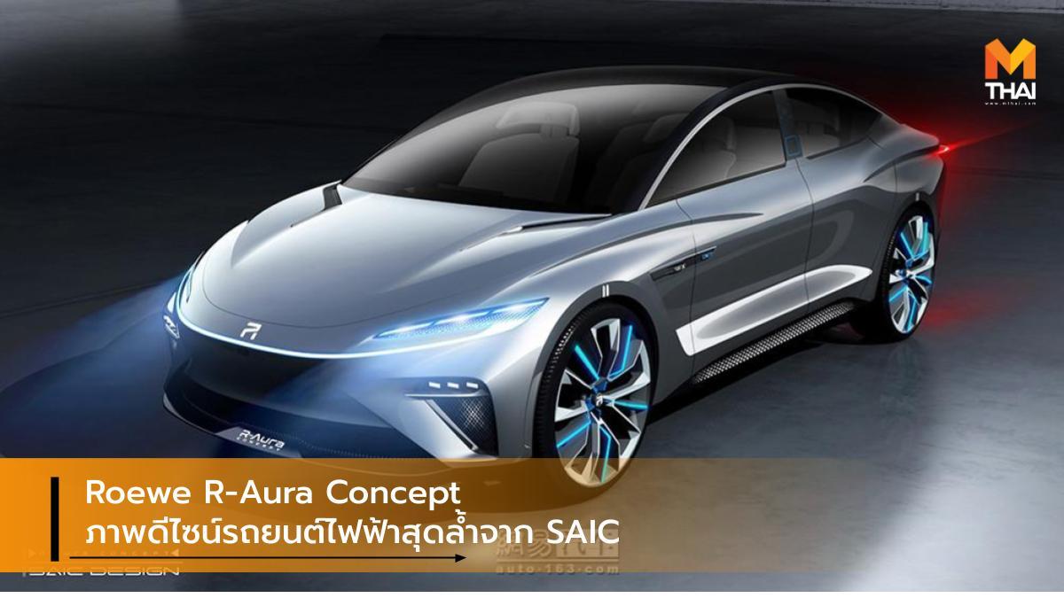 Concept car EV car Roewe Roewe R-Aura Concept SAIC รถคอนเซ็ปต์ รถยนต์ไฟฟ้า