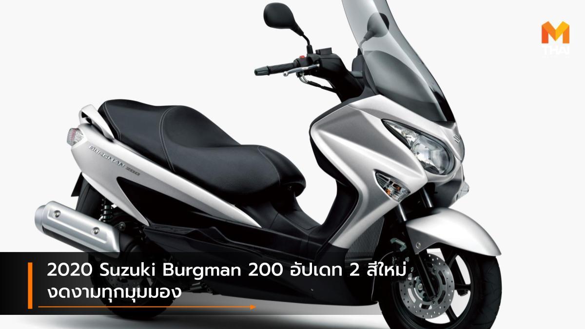 suzuki Suzuki Burgman 200 ซูซูกิ