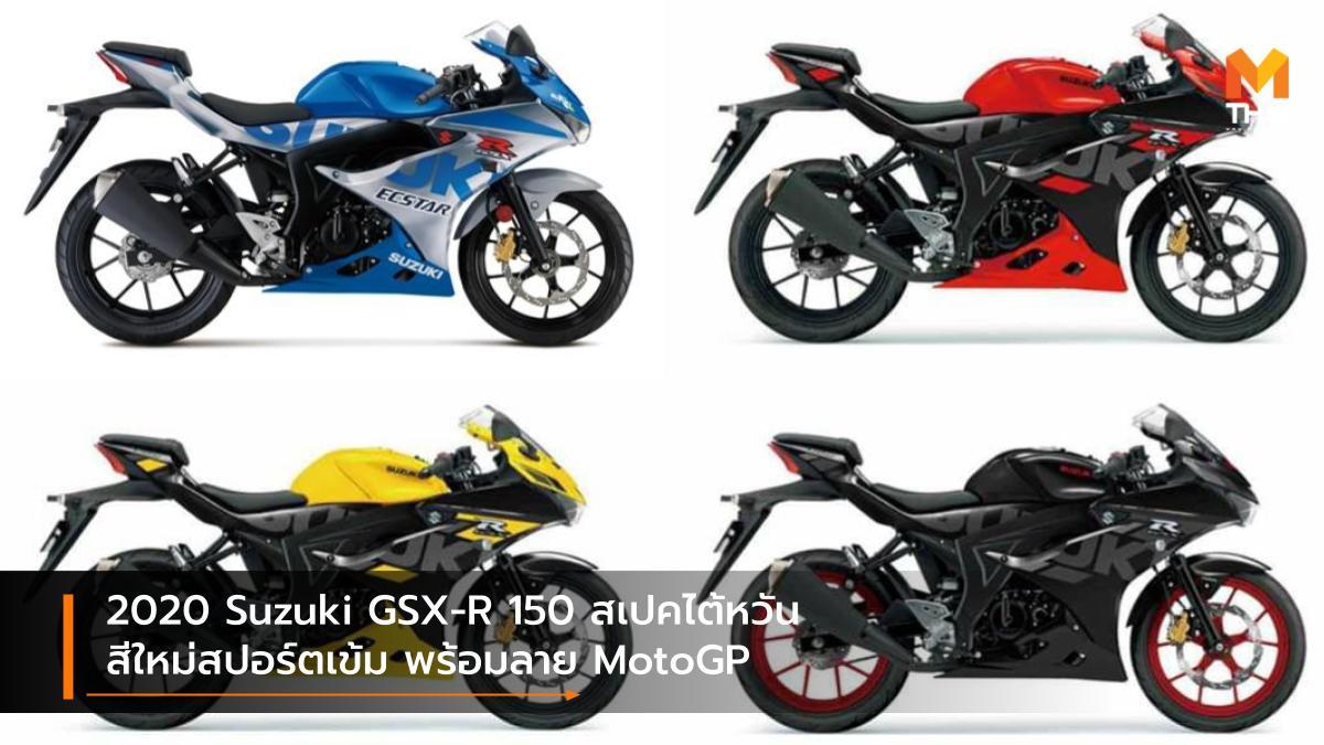 suzuki Suzuki GSX-R 150 ซูซูกิ สีใหม่
