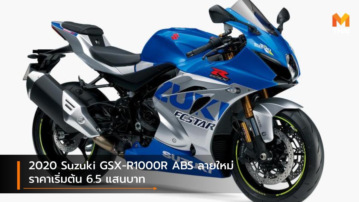 suzuki Suzuki Ecstar Suzuki GSX-R1000R ซูซูกิ ราคารถใหม่