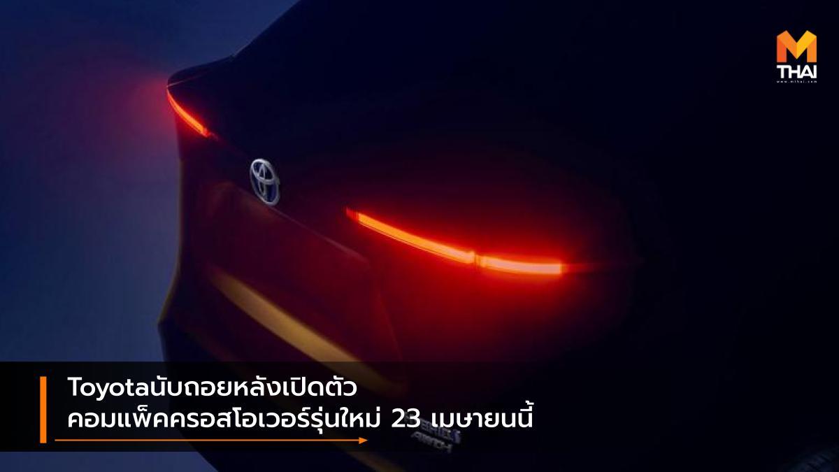 GA-B Toyota เปิดตัวรถใหม่ โตโยต้า