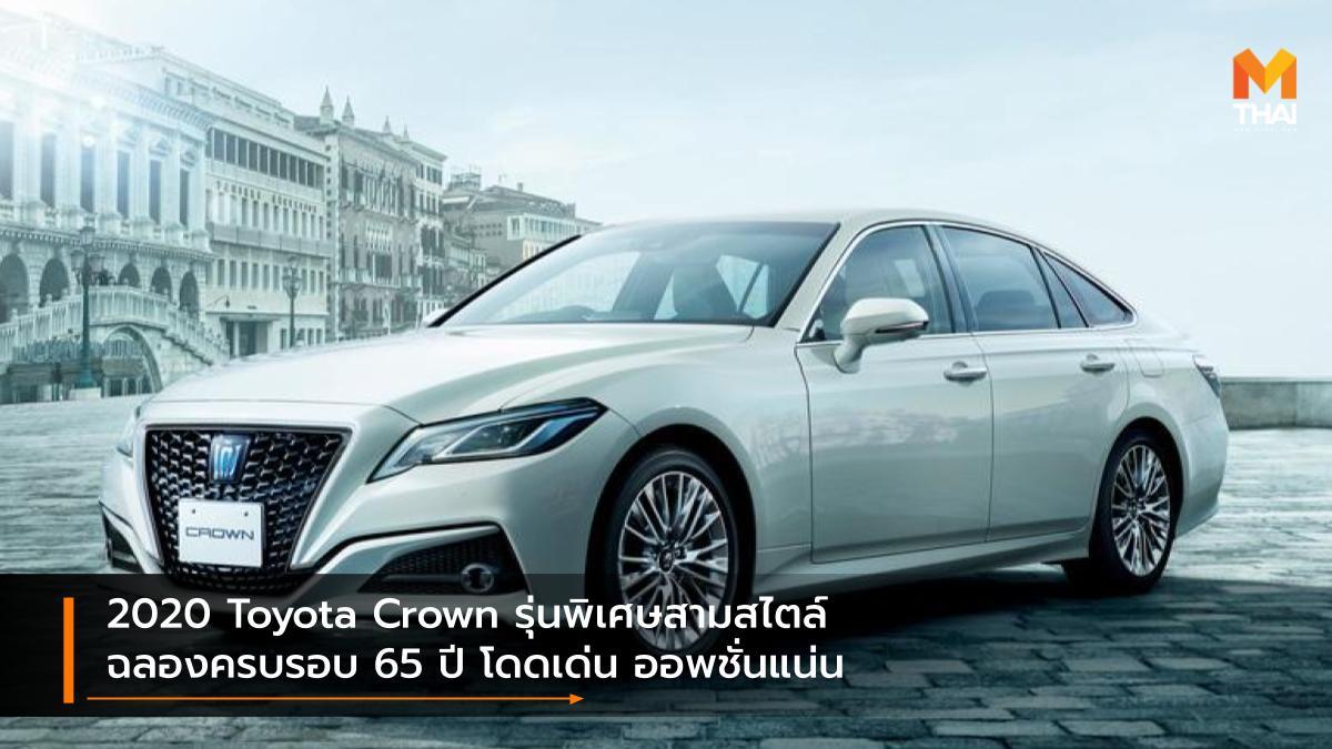 Toyota Toyota Crown Toyota Crown Elegance Style II Toyota Crown Limited รถรุ่นพิเศษ โตโยต้า