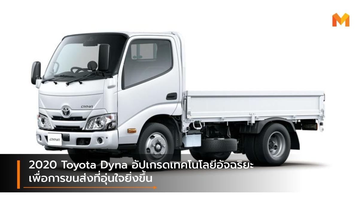 facelift Toyota Toyota Dyna รถบรรทุก โตโยต้า