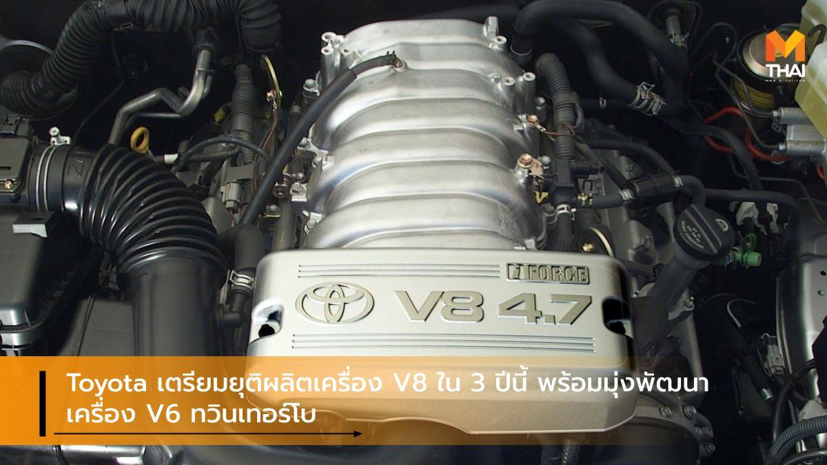 Toyota เครื่องยนต์ V6 ทวินเทอร์โบ เครื่องยนต์ V8 โตโยต้า