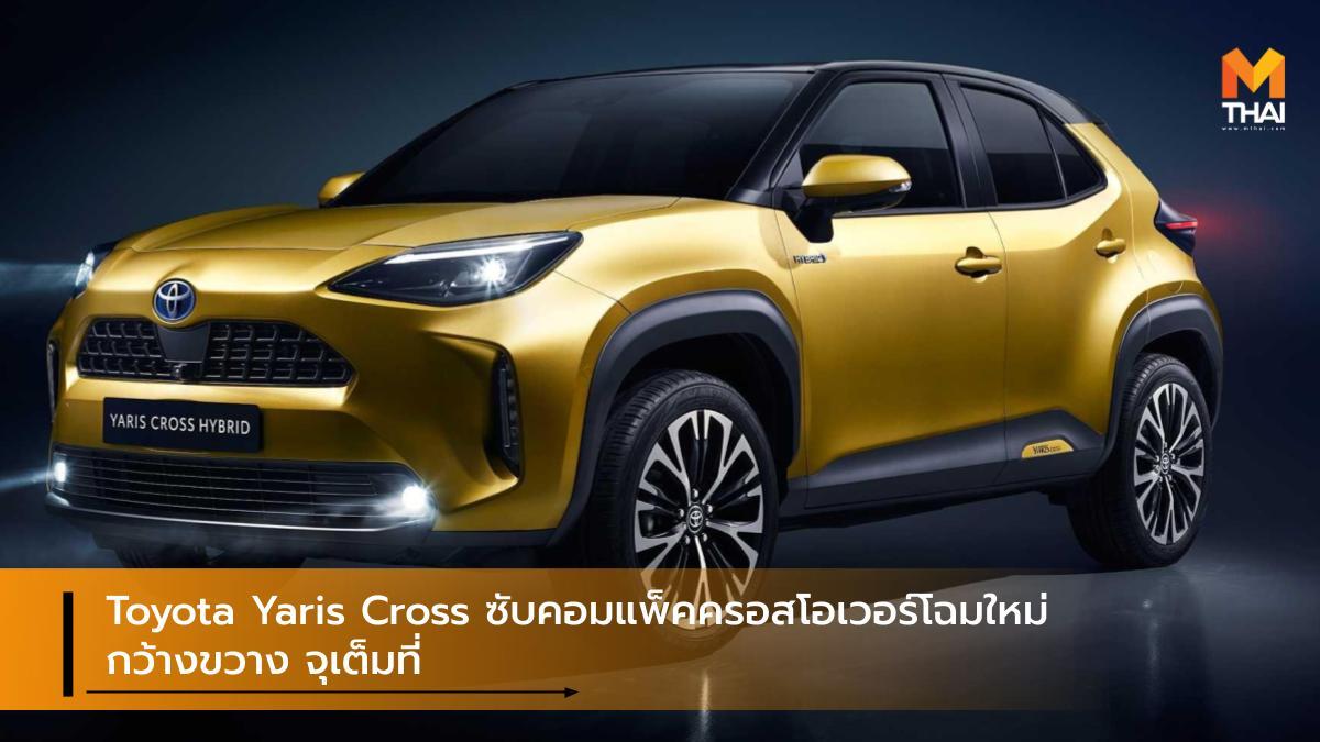 Toyota Toyota Yaris Cross รถใหม่ โตโยต้า โตโยต้า ยาริส ครอส
