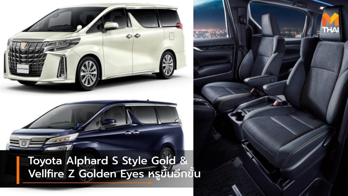 Toyota Toyota Alphard Toyota Alphard S Style Gold Toyota Vellfire Toyota Vellfire Z Golden Eyes โตโยต้า